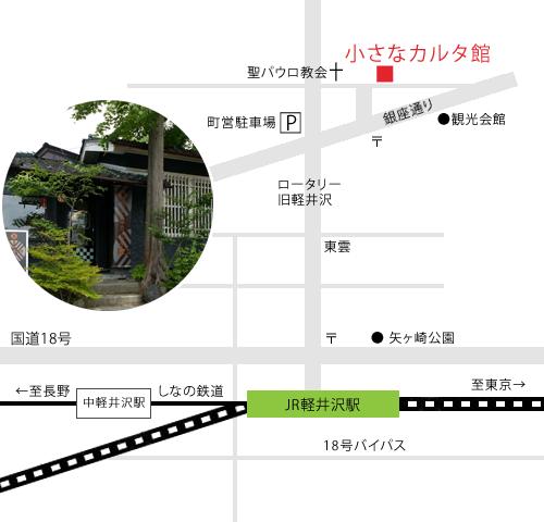 軽井沢小さなカルタ館 地図