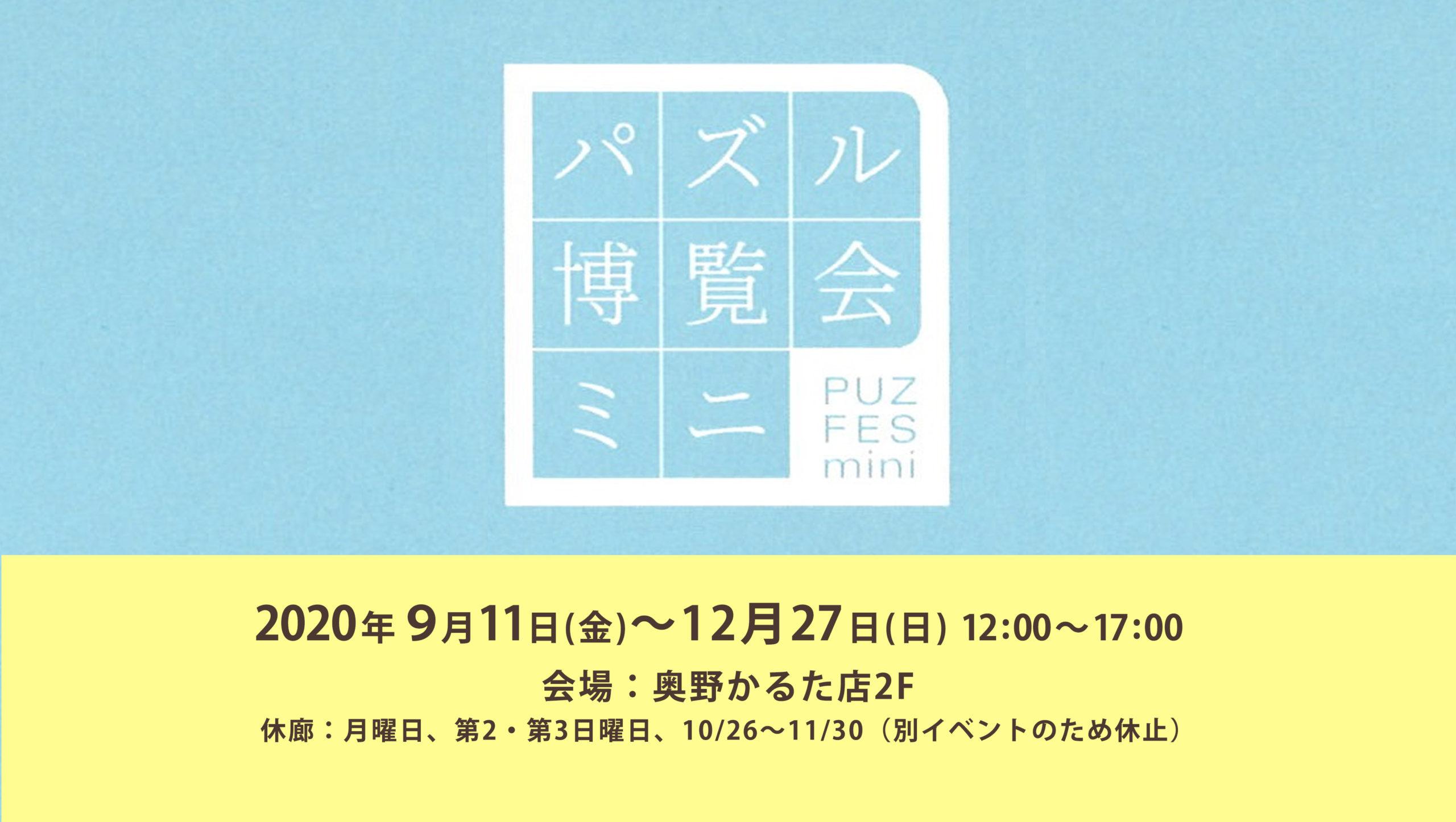 本日より2階にて「ミニパズルフェア」開催!